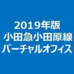 2019年版小田急小田原線のバーチャルオフィス