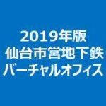 2019年版仙台市営地下鉄のバーチャルオフィス