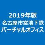 2019年版名古屋市営地下鉄のバーチャルオフィス