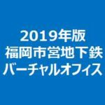 2019年版福岡市営地下鉄のバーチャルオフィス