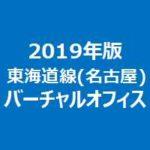 2019年版東海道線(名古屋)のバーチャルオフィス