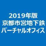 2019年版京都市営地下鉄のバーチャルオフィス
