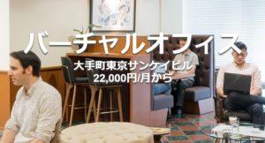 バーチャルオフィス 東京サンケイビル