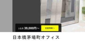 レンタルオフィス BIZcircle日本橋茅場町