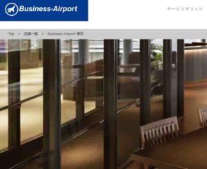 シェアオフィス businessairport