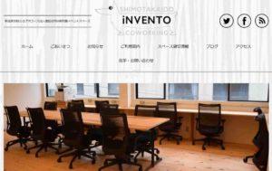 コワーキングスペース iNVENTO