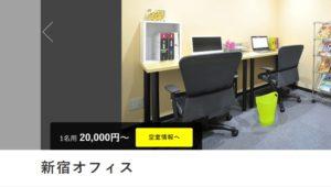 レンタルオフィス bizcircle新宿