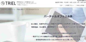 バーチャルオフィス TRIEL東京