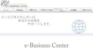 レンタルオフィス イービジネスセンター