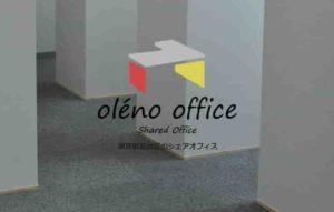 シェアオフィス olenooffice