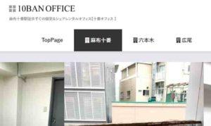 バーチャルオフィス 麻布十番オフィス