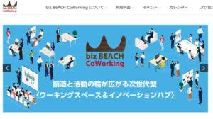コワーキングスペース BIZbeachcoworking