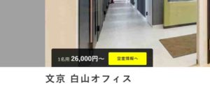レンタルオフィス bizcircle文京白山