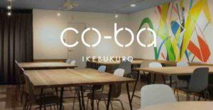 シェアオフィス cobaikebukuro
