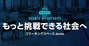 コワーキングスペース docks