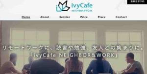 コワーキングスペース ivycafe