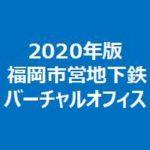2020年版福岡市営地下鉄のバーチャルオフィス