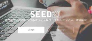 レンタルオフィス SEED21