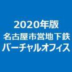 2020年版名古屋市営地下鉄のバーチャルオフィス