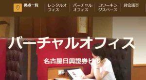 バーチャルオフィス 名古屋日興証券ビル