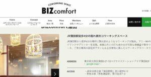 コワーキングスペース BIZcomfort蒲田