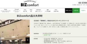 コワーキングスペース BIZcomfort品川大井町