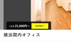 レンタルオフィス BIZcircle横浜関内
