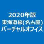 2020年版東海道線(名古屋)のバーチャルオフィス