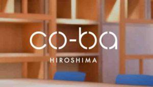 シェアオフィス cobaHIROSHIMA