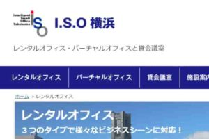 レンタルオフィス ISO横浜