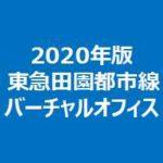 2020年版東急田園都市線のバーチャルオフィス