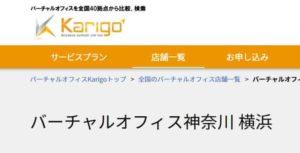 バーチャルオフィス karigo横浜