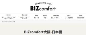 コワーキングスペース BIXcomfort大阪日本橋
