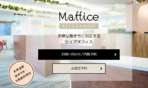 シェアオフィス Maffice