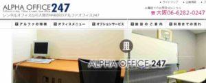 レンタルオフィス ALPHAOFFICE247