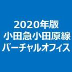 2020年版小田急小田原線のバーチャルオフィス