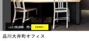 レンタルオフィス BIZcircle品川大井町