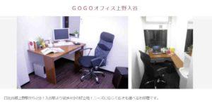 レンタルオフィス GOGOオフィス