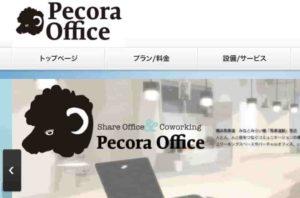 シェアオフィス pecoraoffice