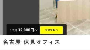 レンタルオフィス ビズサークル名古屋伏見
