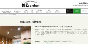 コワーキングスペース BIZcomfort神保町