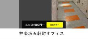 レンタルオフィス BIZcircle神楽坂五軒町