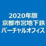 2020年版京都市営地下鉄のバーチャルオフィス