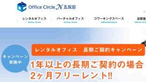 レンタルオフィス officecircleN五反田
