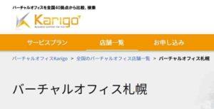 バーチャルオフィス karigo札幌