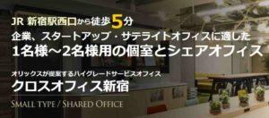 シェアオフィス クロスオフィス新宿