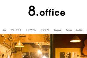 シェアオフィス 8office