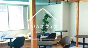 シェアオフィス いいオフィス浜松町
