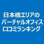 日本橋エリアのバーチャルオフィス口コミランキング