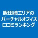 飯田橋エリアのバーチャルオフィス口コミランキング